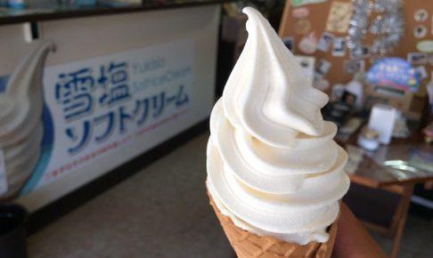 塩屋の雪塩ソフトクリーム