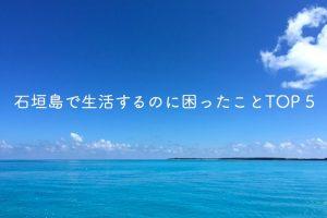 石垣島での生活で困ったこと