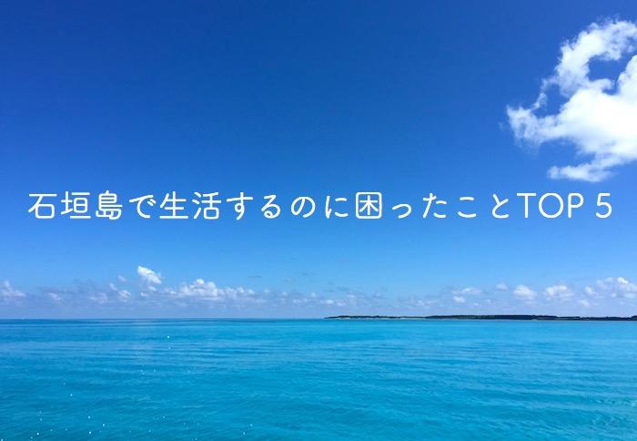 石垣島に移住して2年目の僕が、住んでいて困ったことTOP5