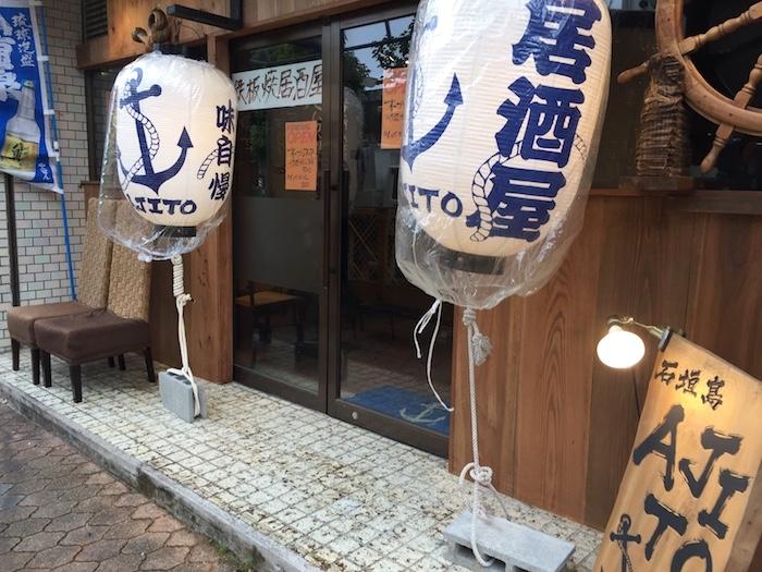 石垣島で最強のお好み焼き!AJITO(アジト)の石垣焼きが超うまかった!