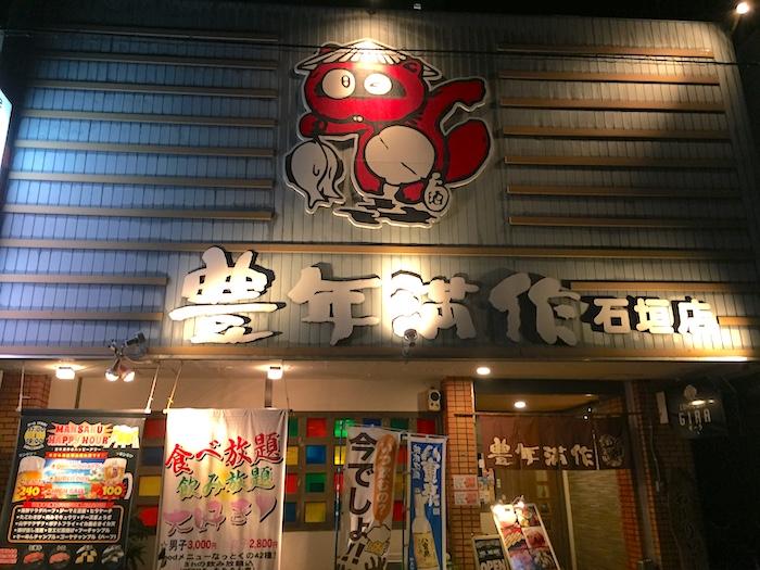 石垣島の食べ飲み放題で有名な居酒屋「豊年満作」に行ってきた!