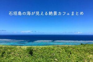 石垣島の海が見えるカフェ