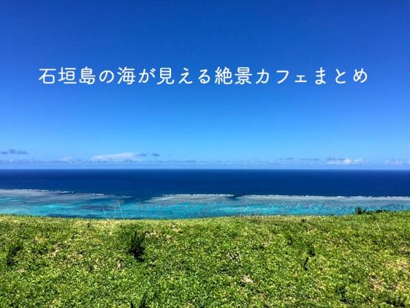 石垣島在住の僕が、海が見える絶景カフェをまとめてみたよ!【随時更新】