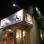石垣島の回転寿司「鮨人」の外観