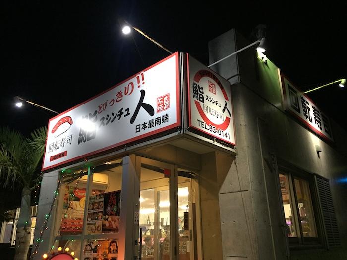 石垣島の回転寿司「鮨人(すしんちゅ)」に行ってきた!