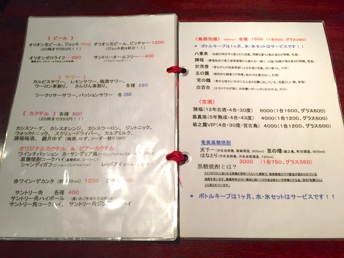 石垣島かんむらのメニュー3