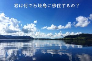 石垣島へ移住