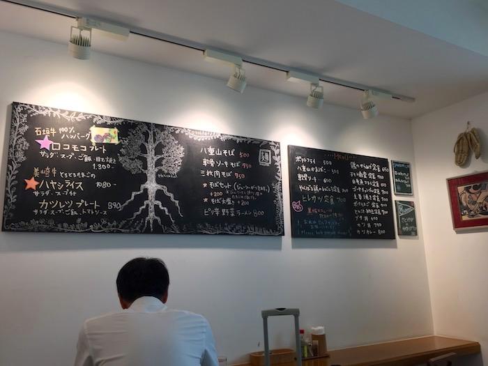 石垣島空港のゆうな壁面メニュー