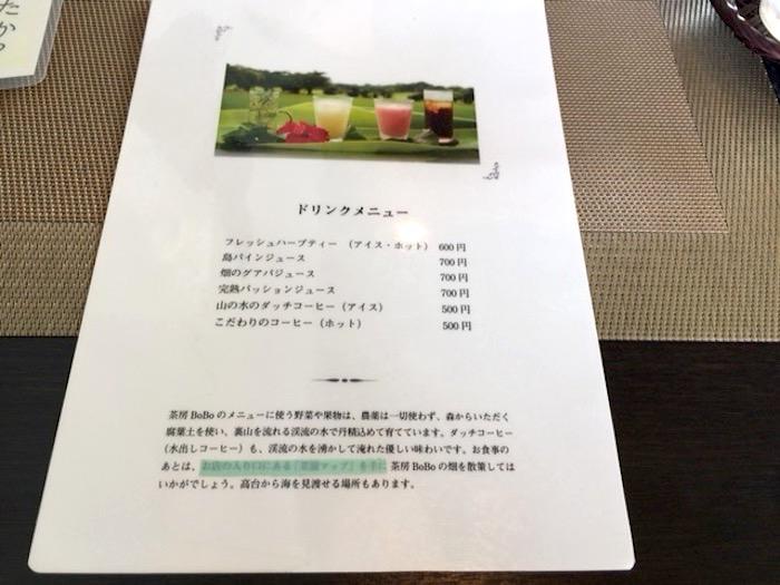 石垣島の草ぼうぼうのドリンクメニュー