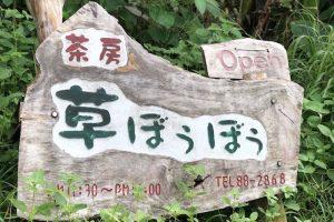 石垣島の草ぼうぼうの看板