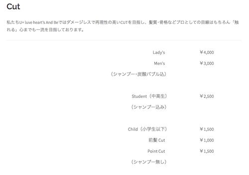石垣島の美容室U+ luve heart's And Beのカット料金