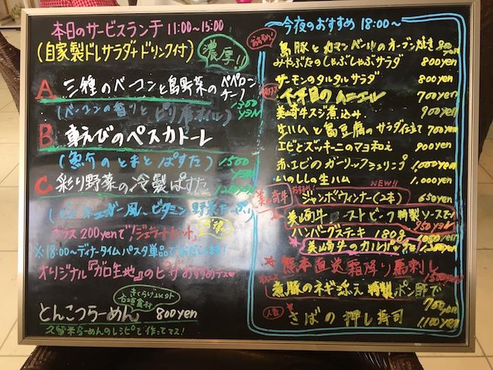 ガロパンの黒板メニュー