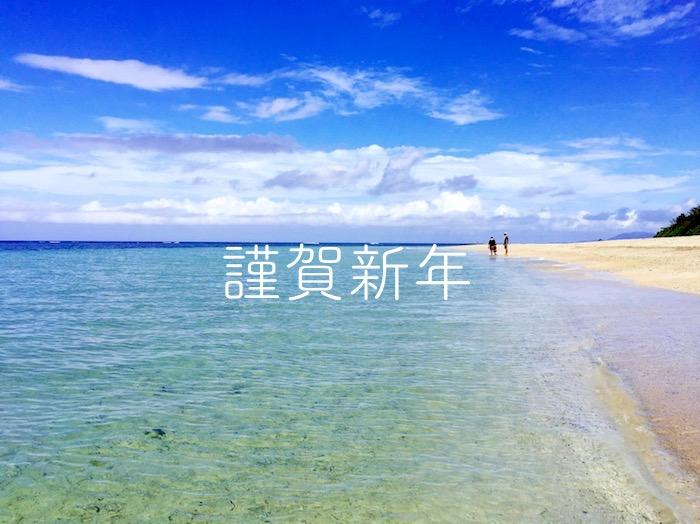 2018年も石垣島のブログ「ニラカナいろは」を宜しくお願い致します!