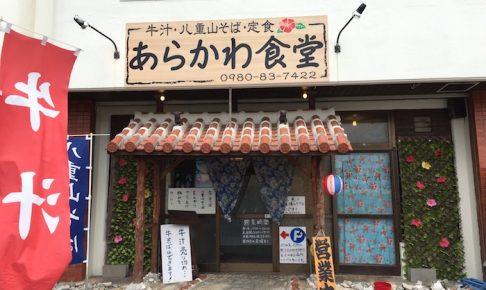 石垣島あらかわ食堂の外観