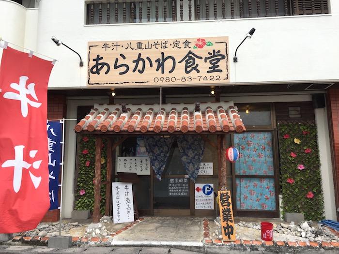 石垣島『あらかわ食堂』レビュー!牛汁・牛そばが美味しすぎる!