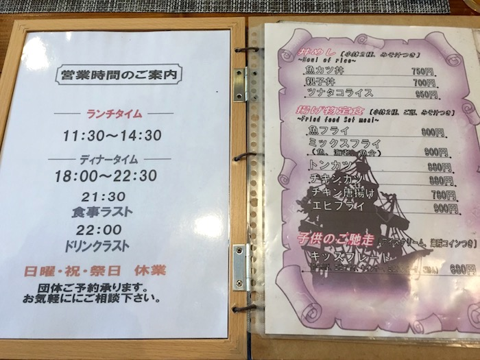 石垣島の海賊船の営業時間