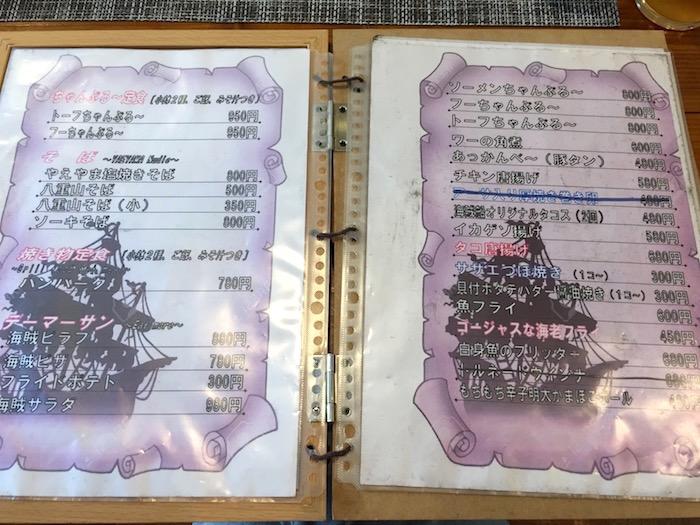 石垣島の海賊船のフードメニュー
