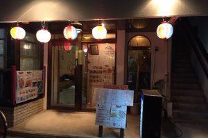居酒屋「石垣島」の外観