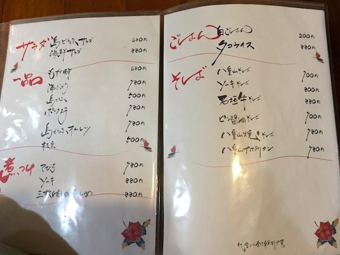 居酒屋「石垣島」の麺メニュー
