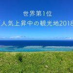 人気上昇中の観光地石垣島