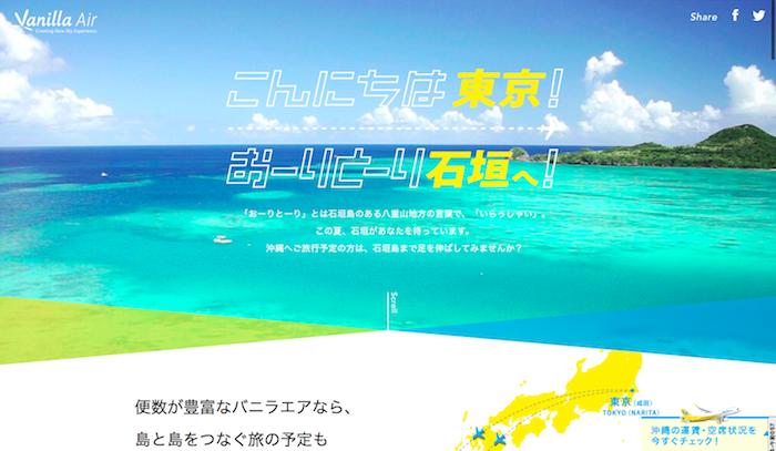【祝】LCCのバニラエアが成田-石垣、就航!おーりとーり石垣!