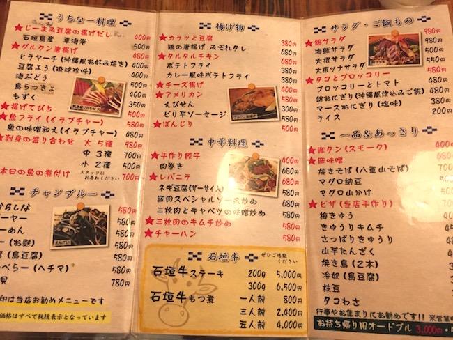 石垣島の錦のフードメニュー