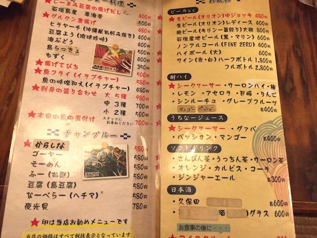 石垣島の錦のドリンクメニュー