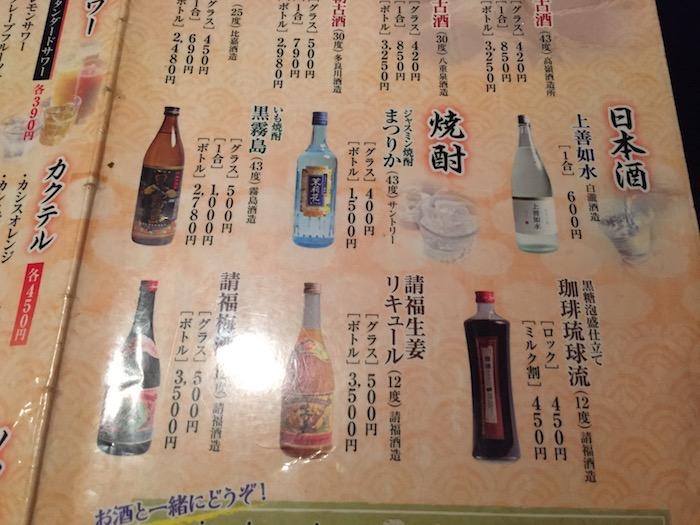 TARAJI(たらじ)の焼酎メニュー