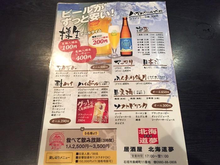 北海道夢jrのドリンクメニュー