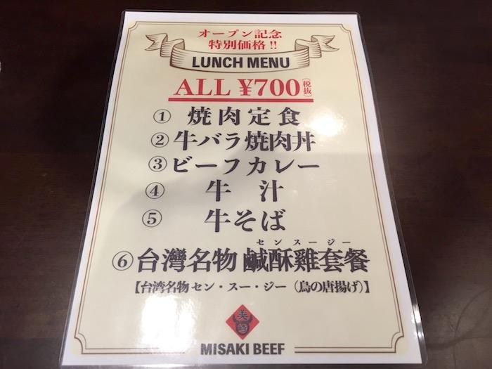 美崎牛本店のランチメニュー