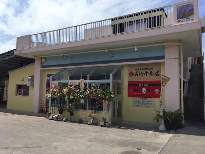 美崎牛本店の外観