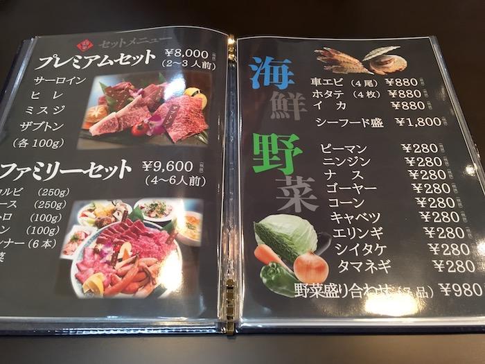 美崎牛本店の野菜メニュー