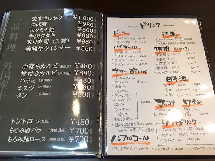 美崎牛本店のドリンクメニュー