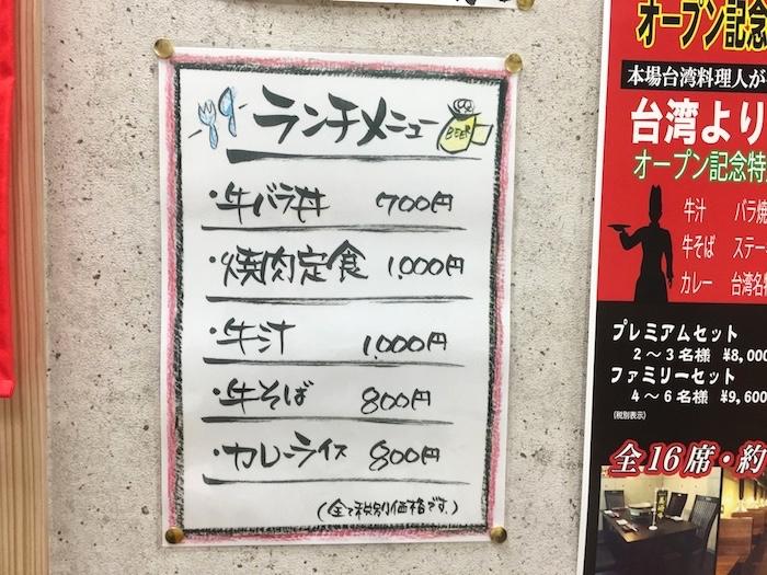 美崎牛本店のランチプライス