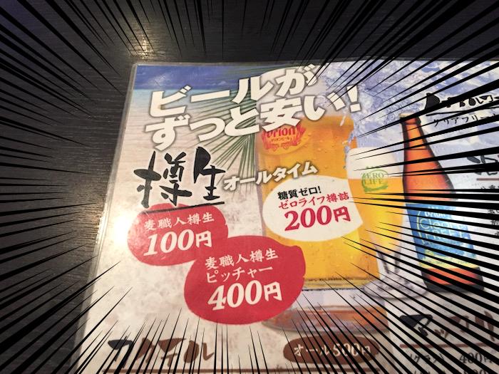 石垣島生100円