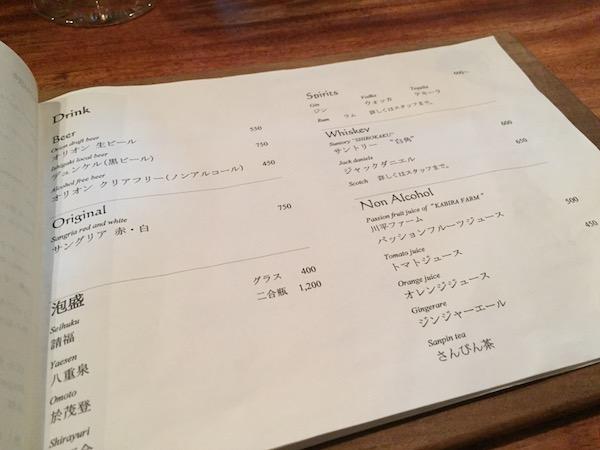 石垣島のガッジョディーロメニュー2