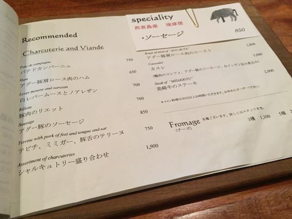 石垣島のガッジョディーロメニュー3
