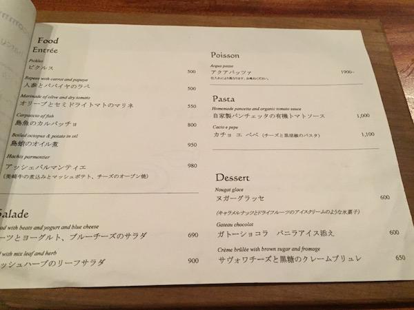 石垣島のガッジョディーロメニュー4