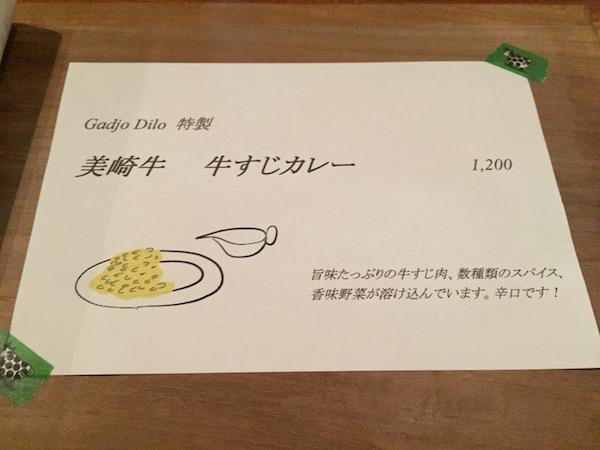 石垣島のガッジョディーロメニュー5