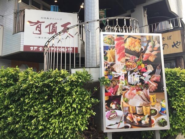 石垣島の有頂天(旧No.4)に行ってきた!麻婆豆腐を食べ比べ!