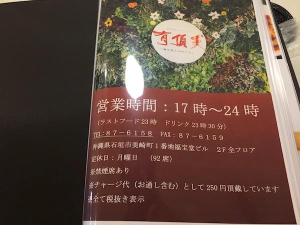 石垣島の有頂天のメニュー