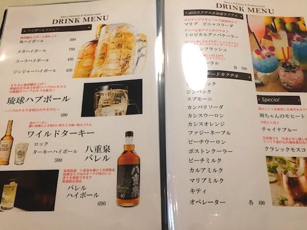 石垣島の有頂天のドリンクメニュー