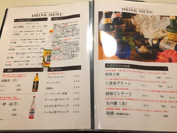 石垣島の有頂天のドリンクメニュー3
