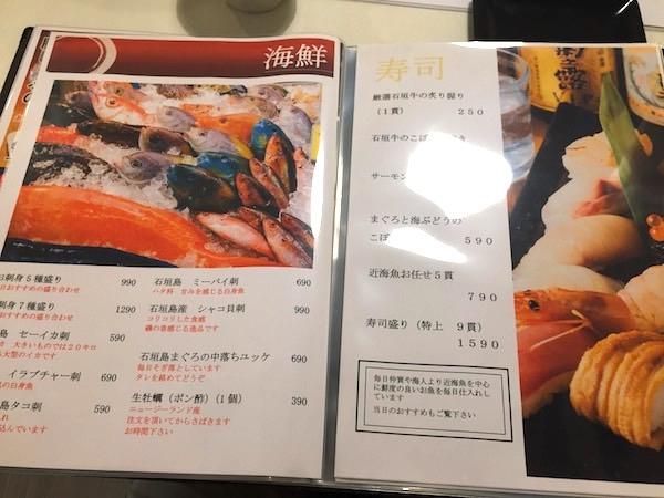石垣島の有頂天のフードメニュー2