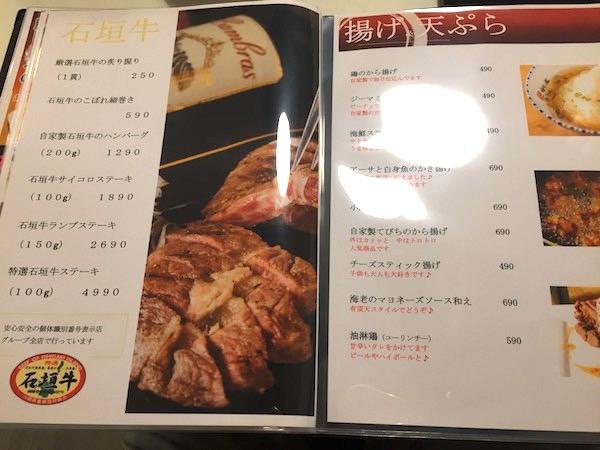 石垣島の有頂天のフードメニュー4