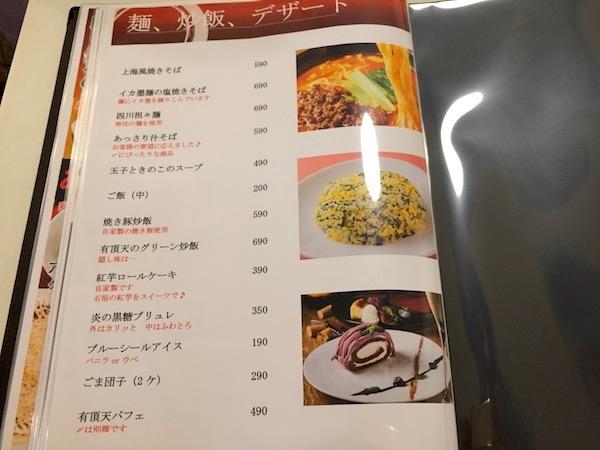 石垣島の有頂天のフードメニュー5