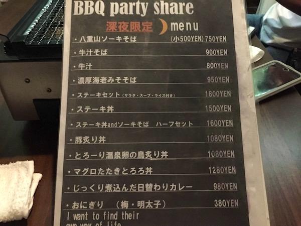 石垣島のBBQパーティシェアの深夜メニュー