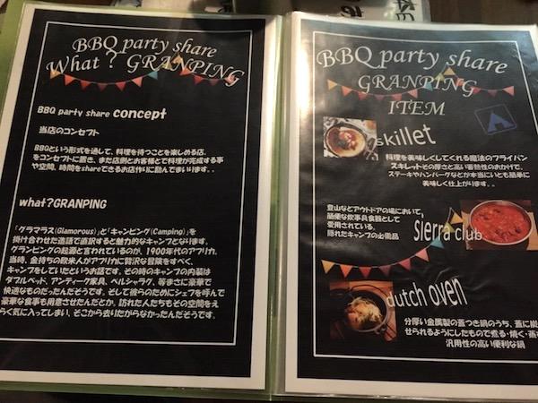 石垣島のBBQパーティシェアのメニュー