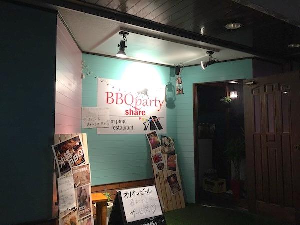石垣島のBBQパーティシェアの外観