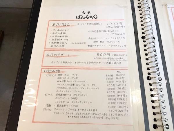 石垣島の旬家ばんちゃんの朝メニュー